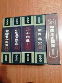 图文版5种20册合售:中国名人大传(全4册)、中华上下五千年(全4册)、二十四史精编(全4册)、中国历史博览(全4册)、世界通史(全4册)