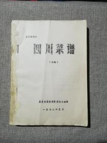 烹饪教材之 四川菜谱 (初稿)16开 油印本 厚册