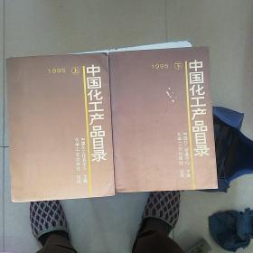 中国化工产品目录:1995(上下册)