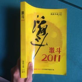激斗 2011 围棋天地(2012增刊)