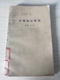 张骞和立宪派 李时岳著