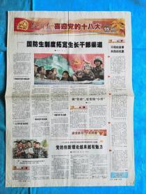 解放军报 2012年11月1日 喜迎党的十八大特刊
