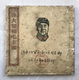 伟大领袖毛主席 河南二七公社 木刻手拓 !
