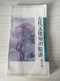 古代文化知识精讲(增订本)1998年版