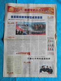 解放军报 2012年11月4日 喜迎党的十八大特刊