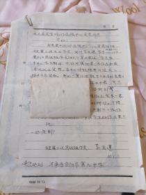 河南安阳作家<李玉莲>致人民文学创作函授中心信札,附信封。一号箱5号