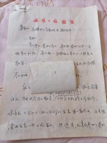 河南安阳作家<金黎>致人民文学创作函授中心信札,附信封。一号箱8号