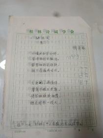 桂林诗词学会理事 谭卓蓉 诗词竞赛稿 广西贵港市木格镇社塘村人