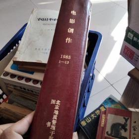 电影创作1985年1-12合订本