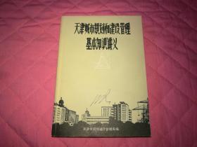 天津城市规划和建设管理基本知识讲义