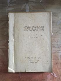 水文水利计算 下册 1976.10