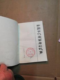 中国古代爱国者的故事