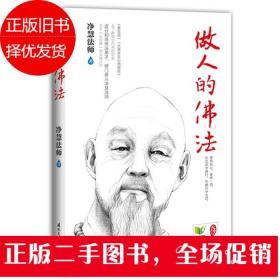 做人的佛法(2014版)