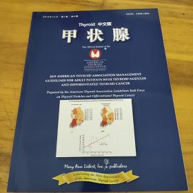 Thyroid中文版 甲状腺(2016年12月第4卷第4期)