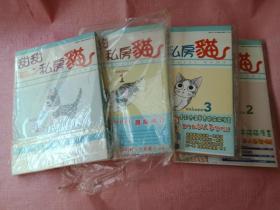 甜甜私房猫 1-4四本合售