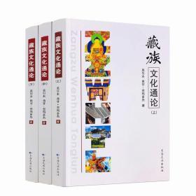 藏族文化通论 : 上中下全3册