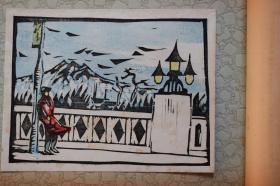 乡土风景—创作版画と其の作り方【日本昭和8年(1933)教育美术館出版部出版。彩印本。首有口绘作品二幅。矢崎好幸著《冬の荒川桥》、《甲斐八珍果》。彩印。活页粘贴。版画。】
