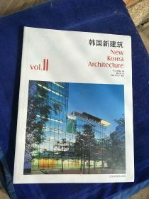 韩国新建筑vol.2