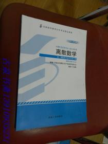离散数学 : 2014年版