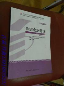 物流企业管理 : 2012年版