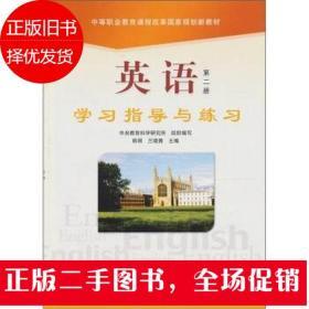 英语学习指导与练习(第2册)