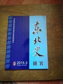 东北史研究(2015年3期 季刊)