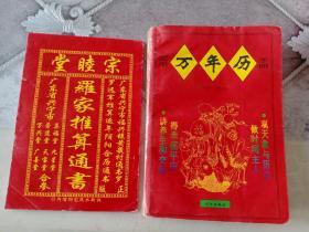 实用万年历手册1898--2018+宗睦堂罗家推算通书两本合售
