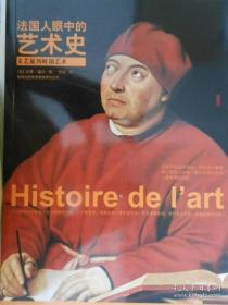 法国人眼中的艺术史 文艺复兴时期艺术