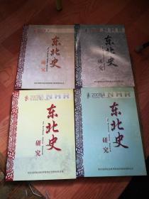 东北史研究(2008年1-4期 季刊)