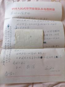 江西作家<庄家新>致人民文学编辑部<赵国青>信札,附信封。一号箱19号
