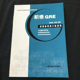 机考GRE--逻辑推理满分新思维