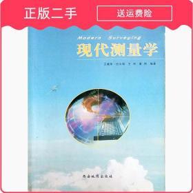 二手发货快现代测量学田永瑞西安地图出版社9787807481447