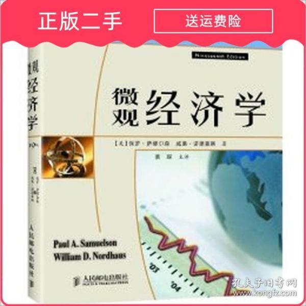 微观经济学(第19版)