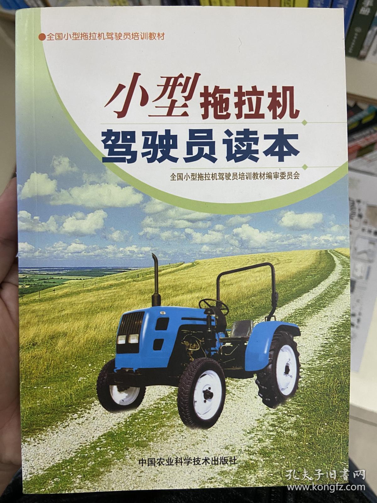 小型拖拉机驾驶员读本