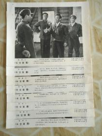 长空雄鹰电影说明大全套8张