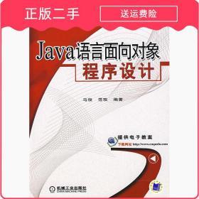 Java语言面向对象程序设计