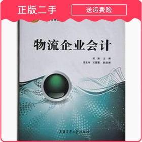 二手发货快物流企业会计武涛上海交通大学出版社9787313054302