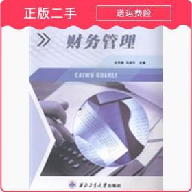 二手发货快财务管理任芳丽西北工业大学出版社9787561236659