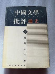 隋唐五代卷-中国文学批评通史(参)