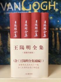 正版现货:王阳明全集套装(繁体竖排,全新增补版,精装全4册)上海古籍出版社