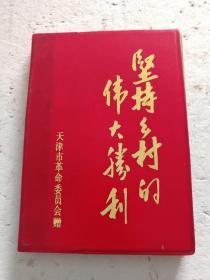 文革时期坚持乡村的伟大胜利笔记本日记本品相很好!无写画!带插图和毛主席语录!