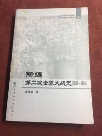 新编第二次世界大战史:1937-1945