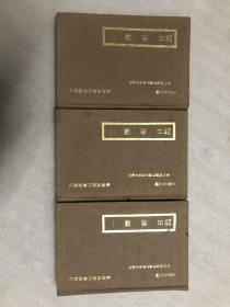 日涉编(全三册)