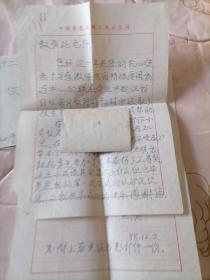 北京作家<王浩>致人民文学编辑部信札,附信封。一号箱32号