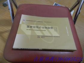 网络经济与企业管理:2002年版