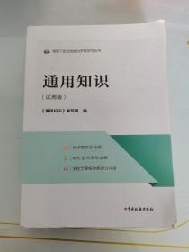 税务干部业务能力升级学习丛书 通用知识
