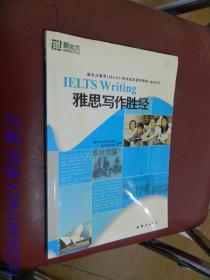 新东方大愚英语学习丛书:雅思写作胜经
