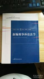 新编刑事诉讼法学/新世纪多科性大学法学应用规划教材