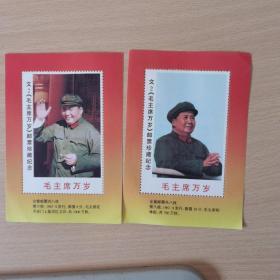 文2毛主席万岁邮票珍藏纪念张,2张合售