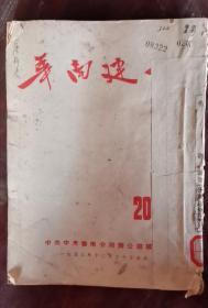 华南建设 20、21、22、23、24 53年版 包邮挂刷